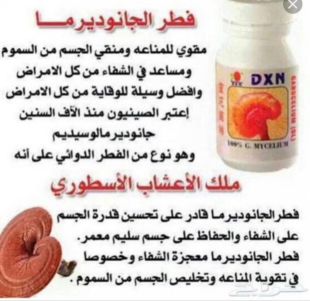 الملتوية معرض اغتيال اضرار منتجات Dxn Dsvdedommel Com