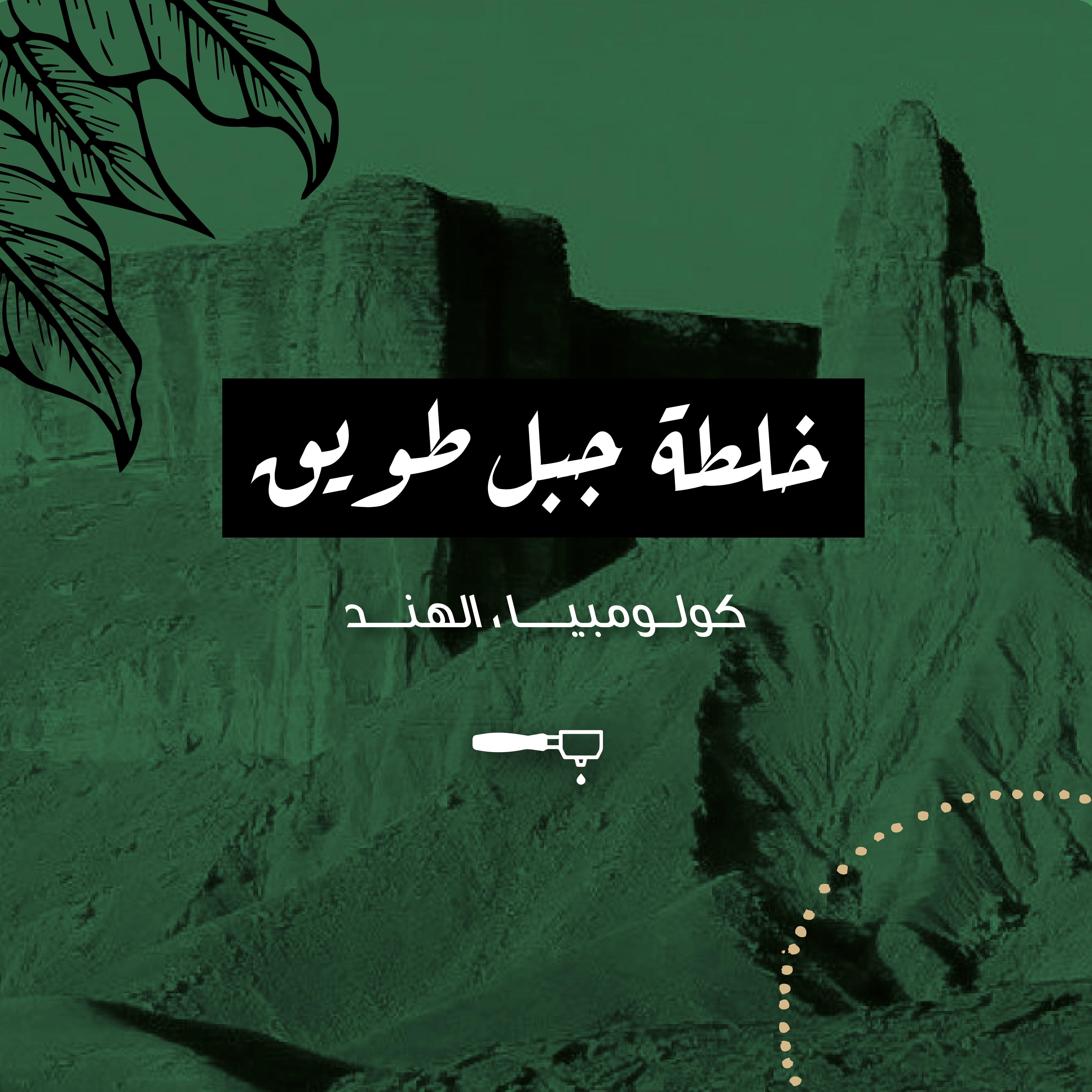 محمصة الرياض خلطة جبل طويق بونا