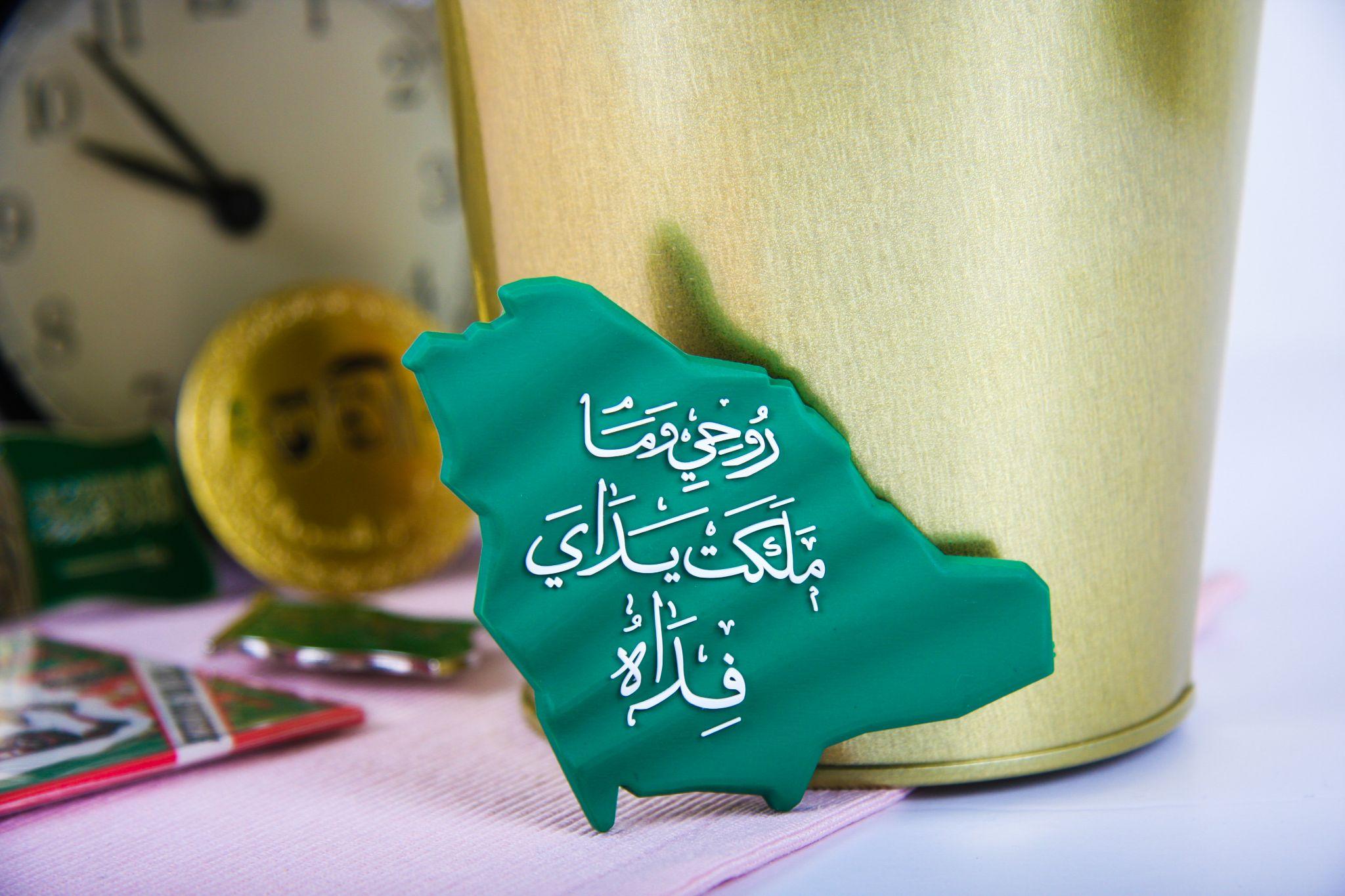 مغناطيس روحي وما ملكت يداي فداه أحب السعودية