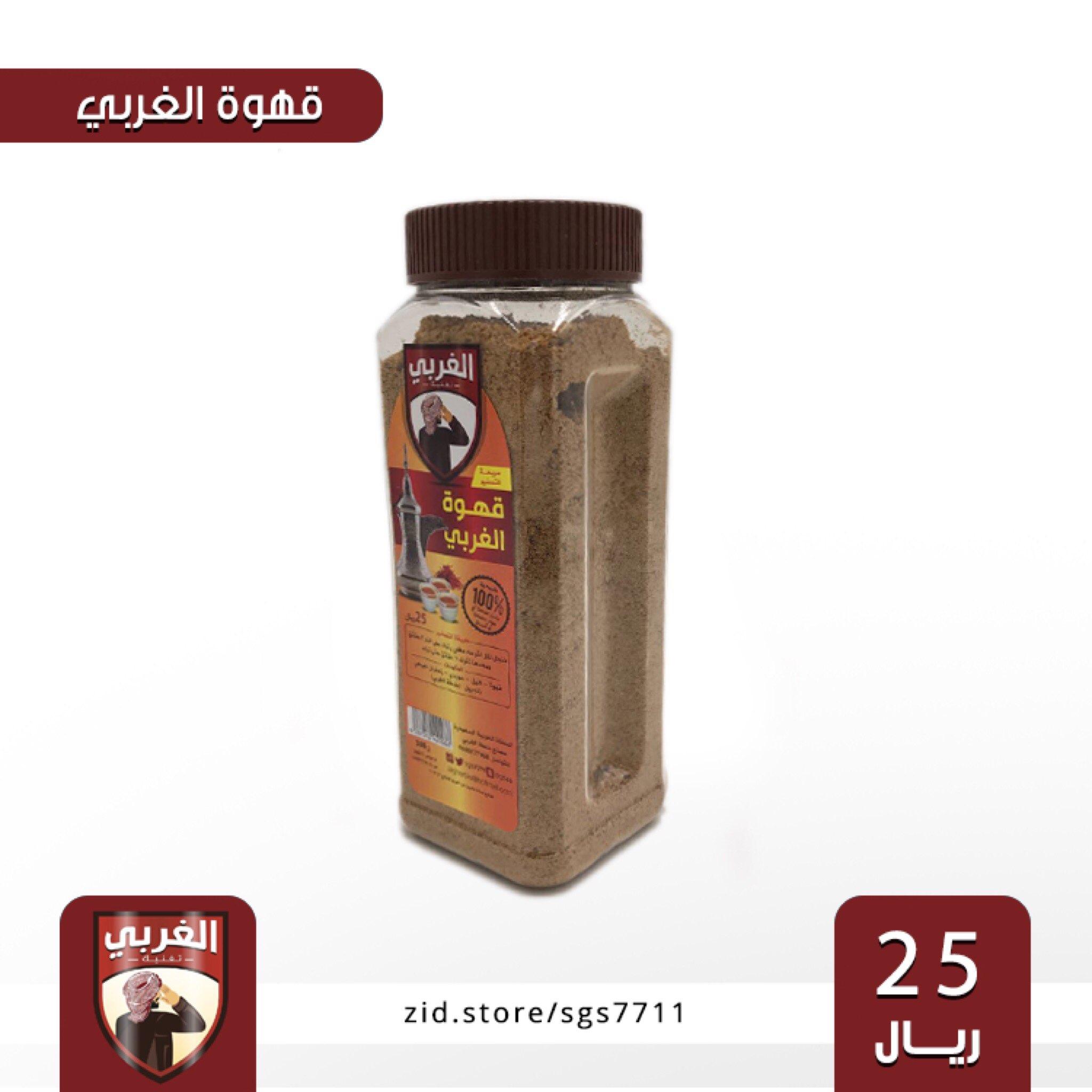 قهوة سعود غربي