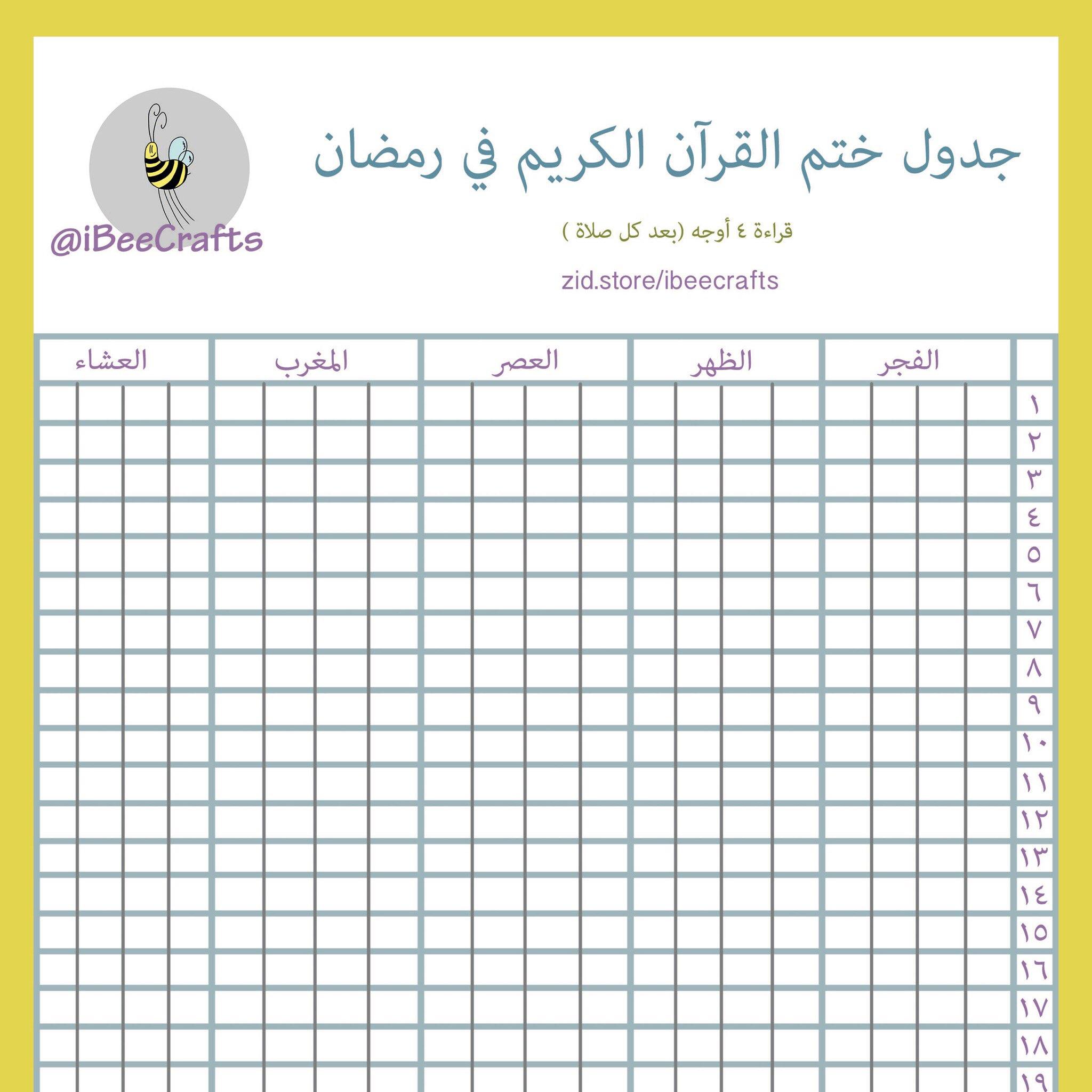 تحميل جدول ختم قراءة القرآن Ibee Crafts
