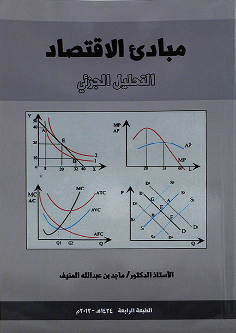 مبادئ الاقتصاد الجزئي سعود المطير pdf