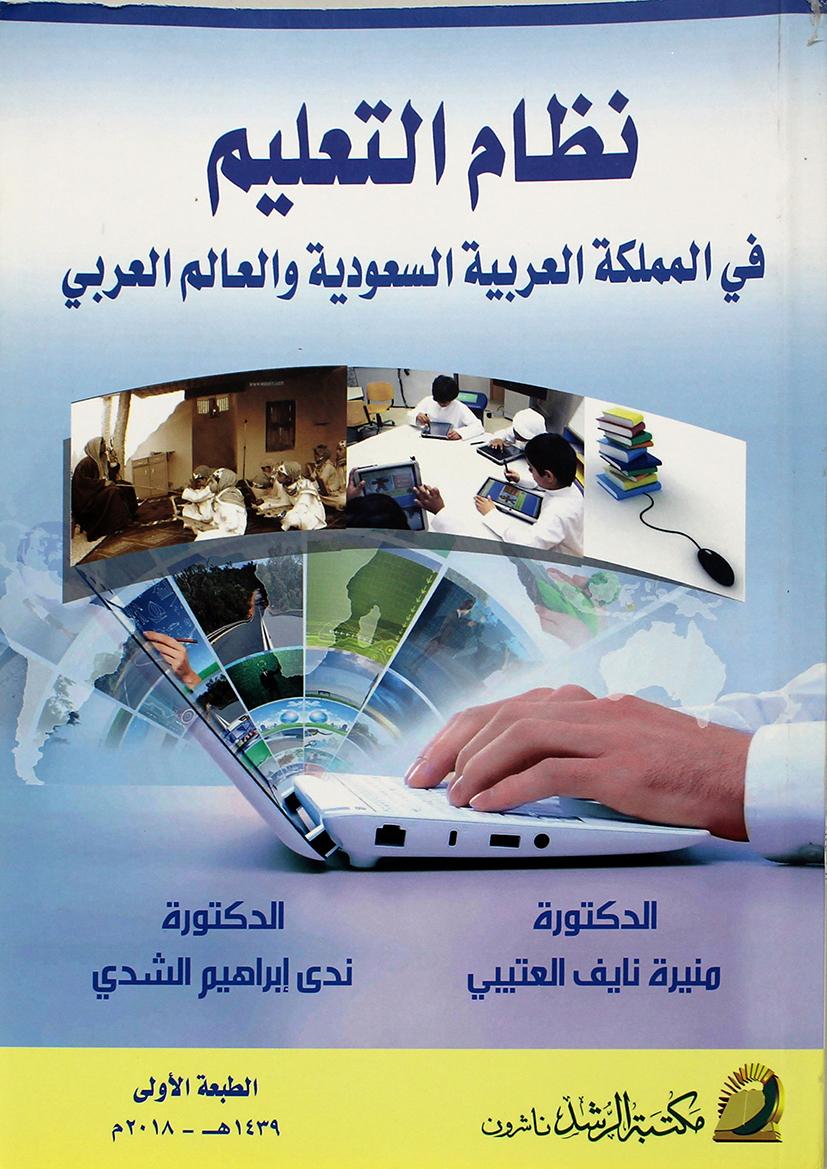 تحميل كتاب تطور نظام التعليم في المملكة