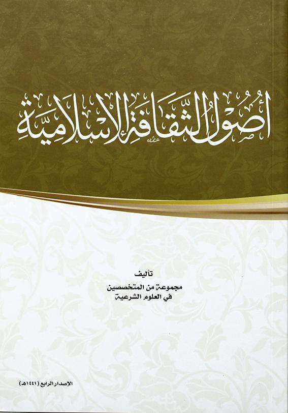 كتاب الثقافة الاسلامية المستوى الاول جامعة الملك عبدالعزيز pdf