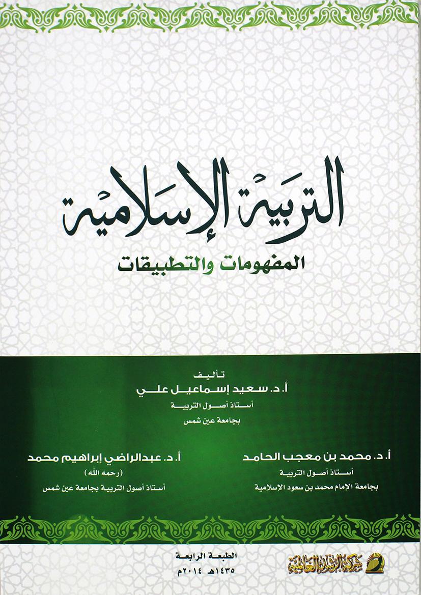 تحميل كتاب التربية الاسلامية المفهومات والتطبيقات pdf