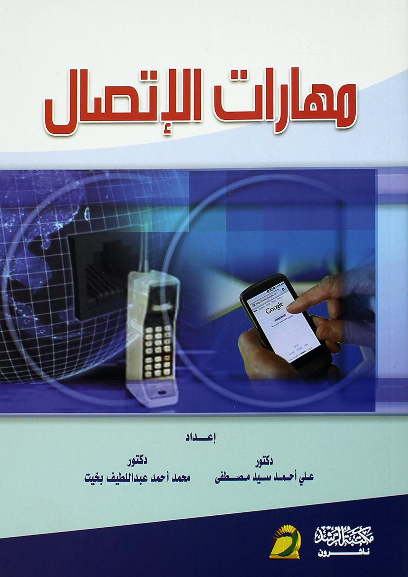 كتاب مهارات الاتصال جامعة سطام