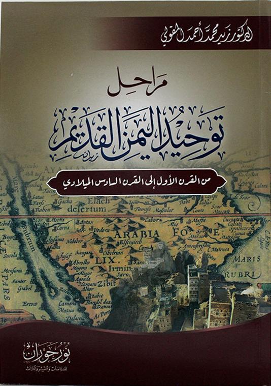 مراحل توحيد اليمن القديم