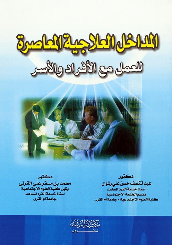 كتاب مدخل الى الخدمة الاجتماعية