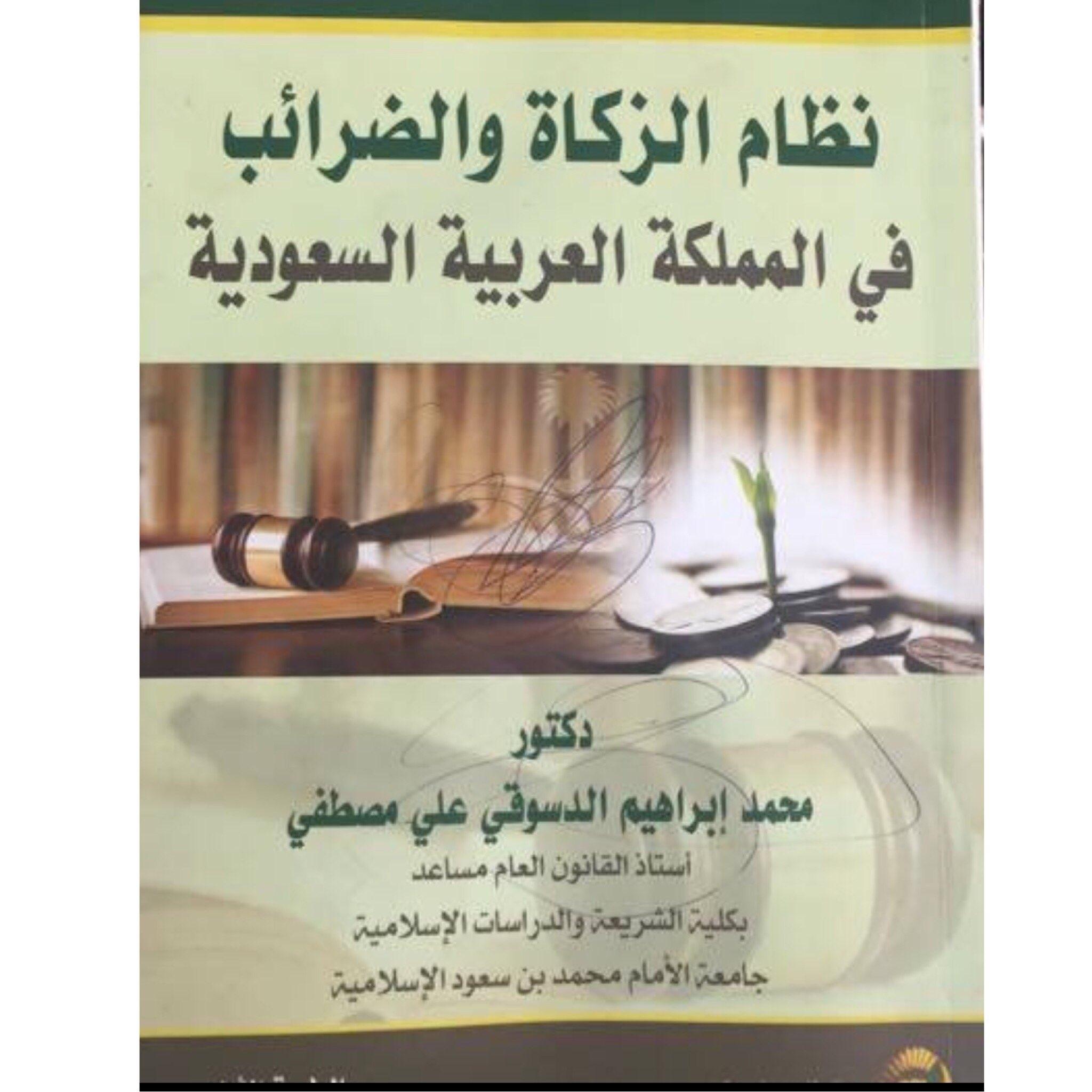 نظام الزكاة والضرائب في المملكة العربية السعودية