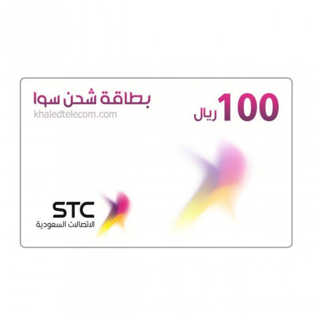 بطاقة شحن سوا 100 ريال