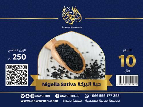 حبة السوداء الوزن 250 جرام أسوار المدينة المنورة بهارات و
