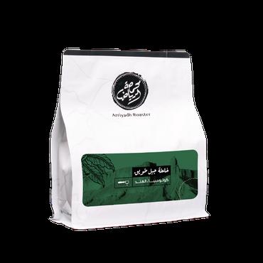خلطة جبل طويق 250 جرام محمصة الرياض Latte Art لاتيه آرت