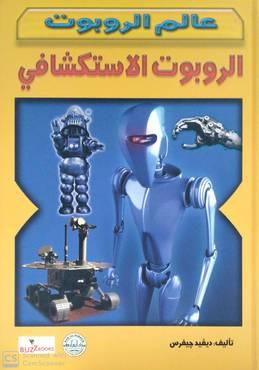 الروبوت الاستكشافي