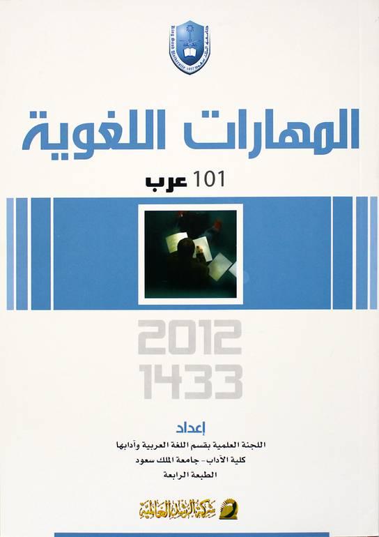 حل كتاب المهارات اللغوية 101 عرب الطبعة الرابعة