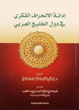 ادانة الانحراف الفكرى فى دول الخليج العربى ( غلاف ) شاموا