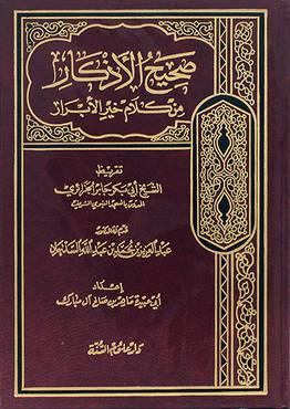 صحيح الاذكار من كلام خير الابرار (مجلد) ابيض