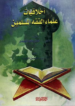 اخلاقيات علماء الفقه المسلمين