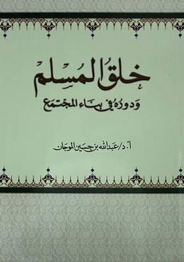 خلق المسلم ودوره في بناء المجتمع