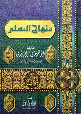 منهاج المسلم كتاب عقائد واداب واخلاق وعبادات ومعاملات