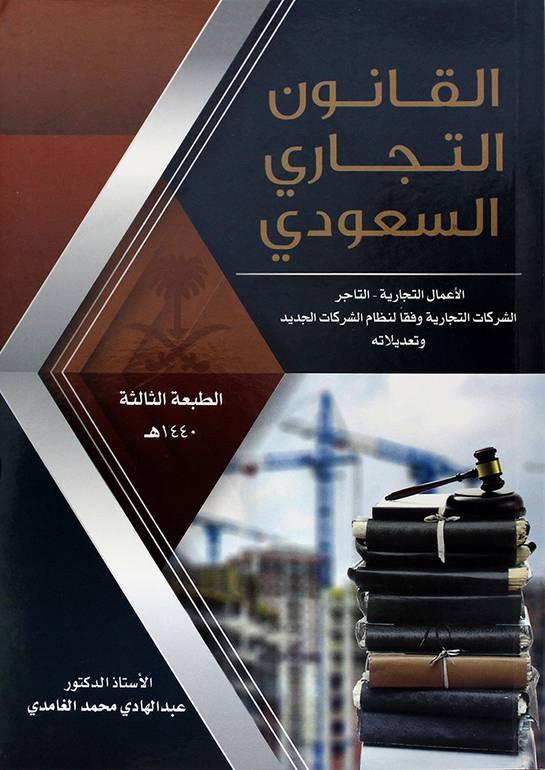 القانون التجاري السعودي عبدالهادي الغامدي