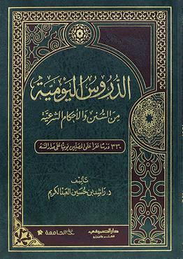 الدروس اليومية من السنن والاحكام الشرعية ـ 330 درسا تقرأ على المصلين (مجلد) شاموا