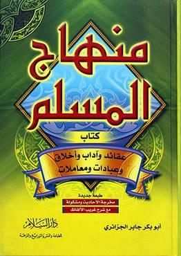 منهاج المسلم ( لونان)