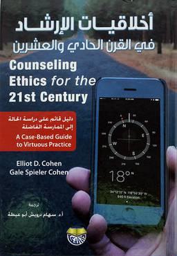 اخلاقيات الارشاد في القرن الحادي والعشرين