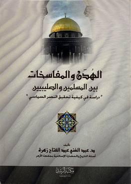 الهدن والمفاسخات بين المسلميين والصليبيين