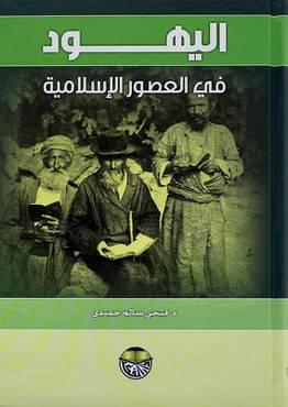 اليهود في العصور الاسلامية
