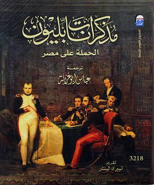 مذكرات نابليون الحملة على مصر