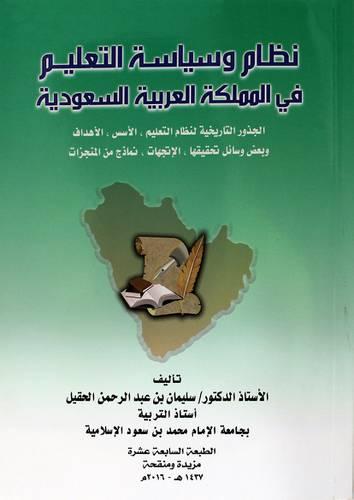 تحميل كتاب نظام وسياسة التعليم في المملكة سليمان الحقيل