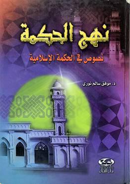 نهج الحكمة 00 نصوص في الحكمة الاسلامية
