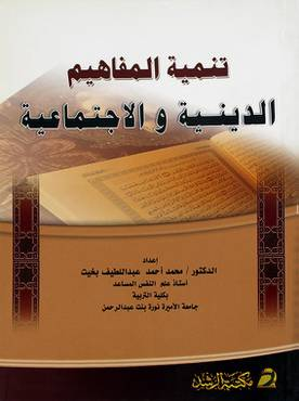 تنمية المفاهيم الدينية والاجتماعية (غلاف)