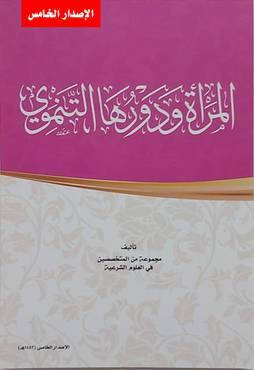 الإسلام وبناء المجتمع pdf جامعة الملك سعود