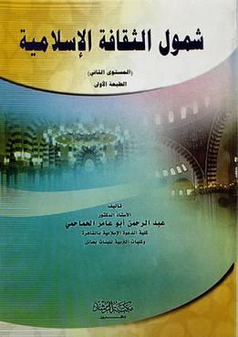 شمول الثقافة الاسلامية ( المستوى الثانى )