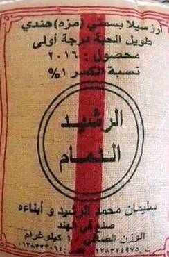 ارز الرشيد بسمتي مزة 10 كيلو